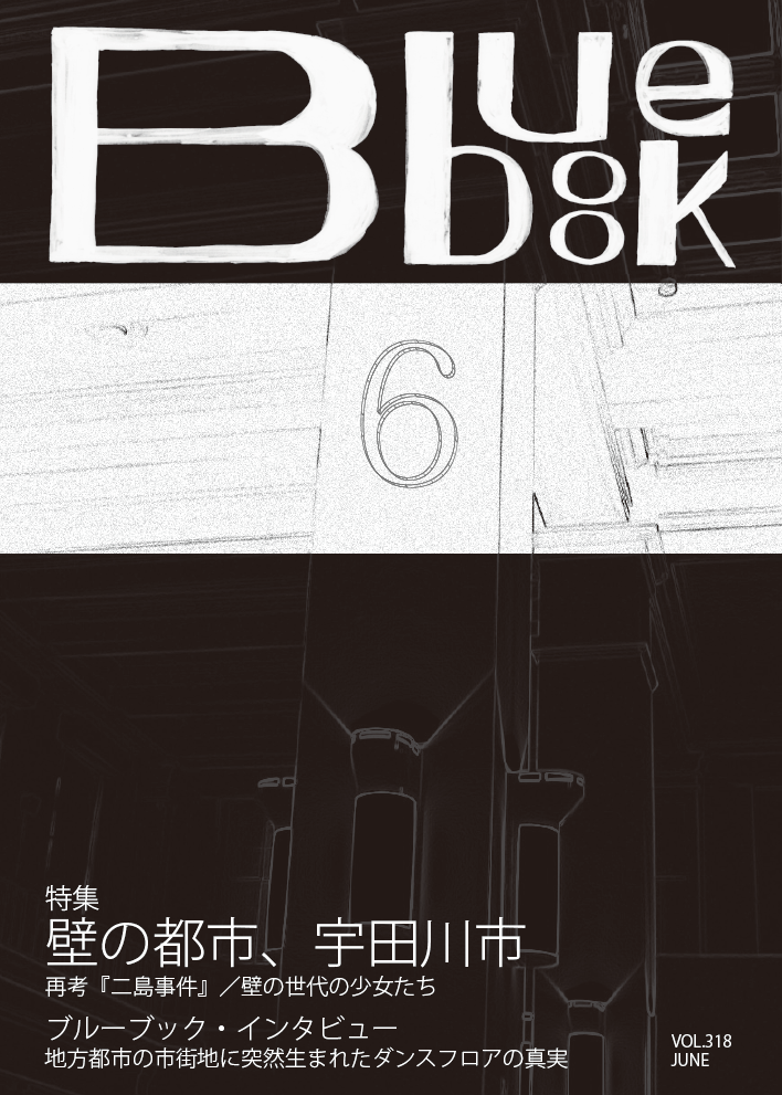 Bluebook Vol.317